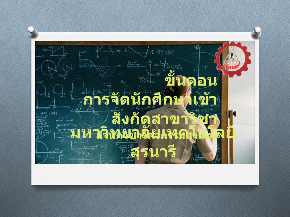 มหาวิทยาลัยเทคโนโลยี สุรนารี ขั้นตอน การจัดนักศึกษาเข้า สังกัดสาขาวิชา สำนักวิชาวิศวกรรมศาสตร์