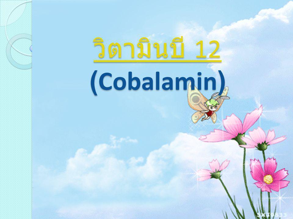 วิตามินบี 12 วิตามินบี 12 (Cobalamin) วิตามินบี 12