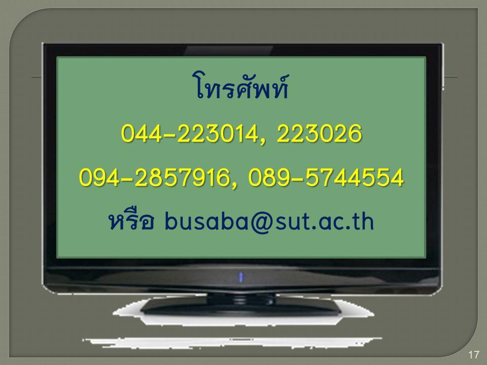 โทรศัพท์ 044-223014, 223026 094-2857916, 089-5744554 หรือ busaba@sut.ac.th 17