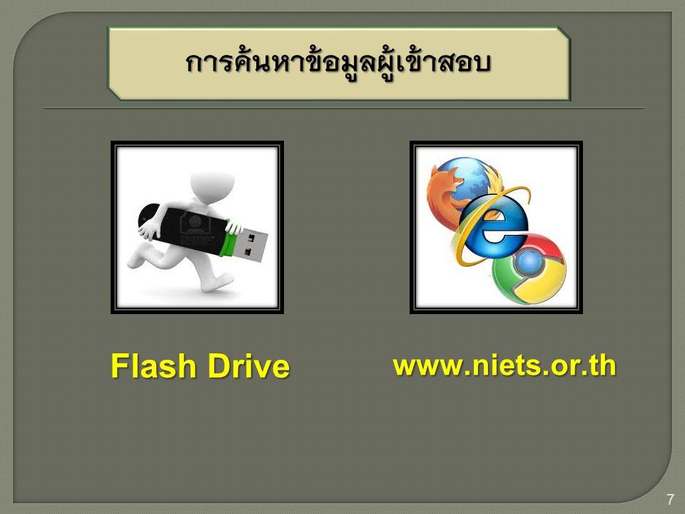 การค้นหาข้อมูลผู้เข้าสอบ Flash Drive www.niets.or.th 7