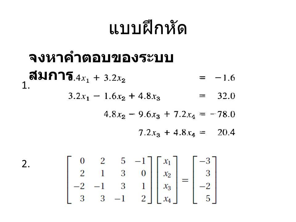 แบบฝึกหัด จงหาคำตอบของระบบ สมการ 1. 2.