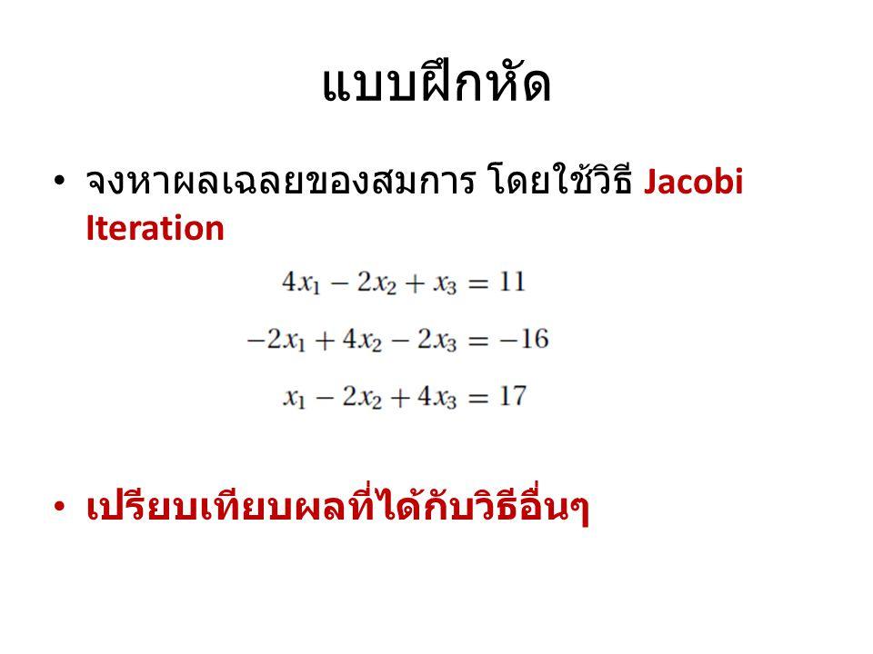 แบบฝึกหัด จงหาผลเฉลยของสมการ โดยใช้วิธี Jacobi Iteration เปรียบเทียบผลที่ได้กับวิธีอื่นๆ