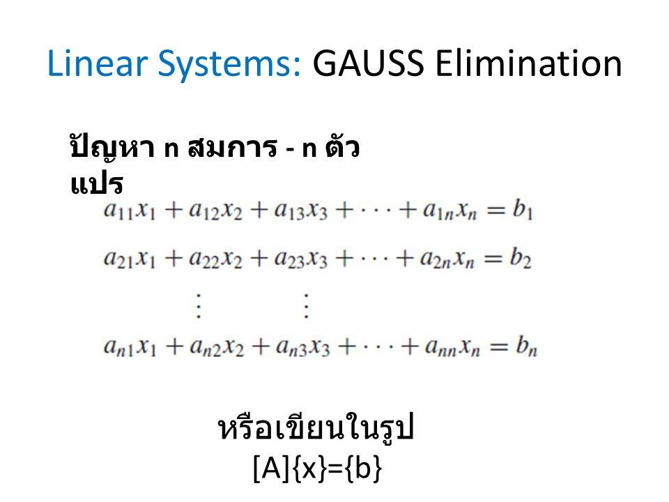 Linear Systems: GAUSS Elimination ปัญหา n สมการ - n ตัว แปร หรือเขียนในรูป [A]{x}={b}