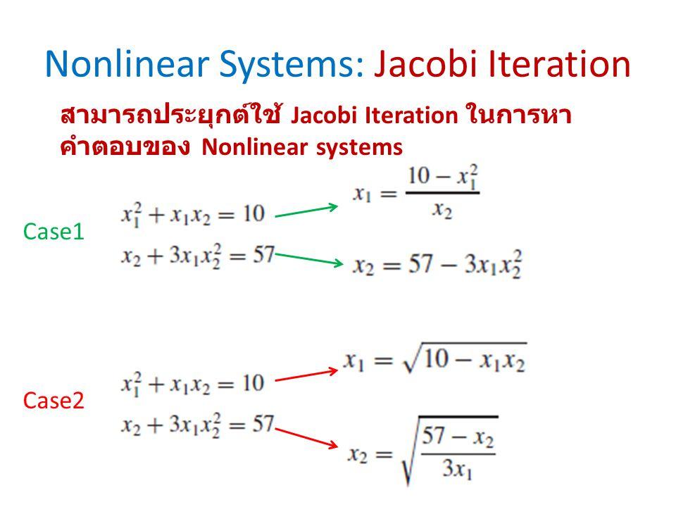 Nonlinear Systems: Jacobi Iteration สามารถประยุกต์ใช้ Jacobi Iteration ในการหา คำตอบของ Nonlinear systems Case1 Case2