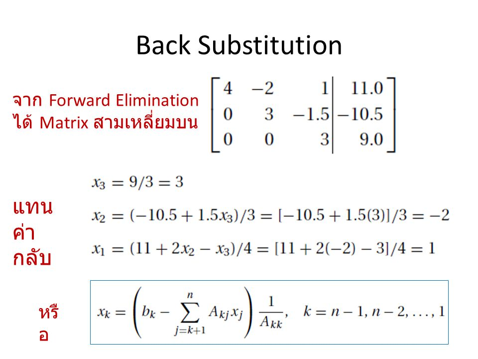 Back Substitution หรื อ จาก Forward Elimination ได้ Matrix สามเหลี่ยมบน แทน ค่า กลับ