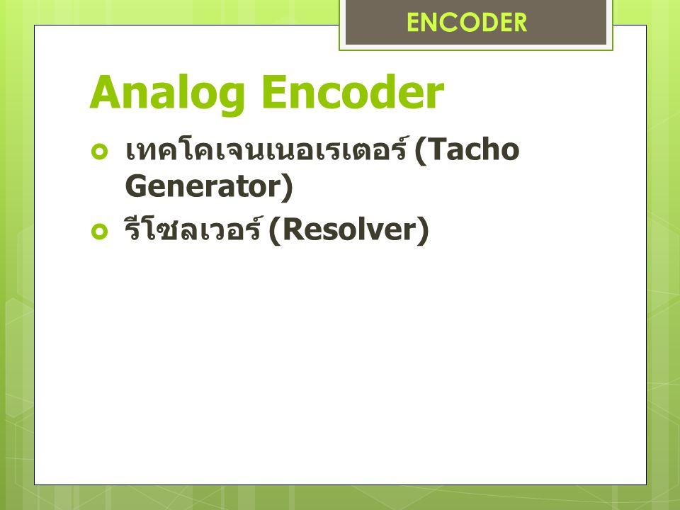 Tacho Generator  เจนเนอเรเตอร์ขนาดเล็ก  แปลงความเร็วรอบมาเป็น แรงดันไฟฟ้า  สำหรับควบคุม 0 – 10 v.