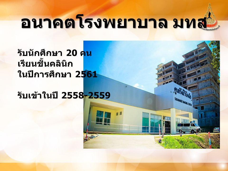 อนาคตโรงพยาบาล มทส รับนักศึกษา 20 คน เรียนชั้นคลินิก ในปีการศึกษา 2561 รับเข้าในปี 2558-2559