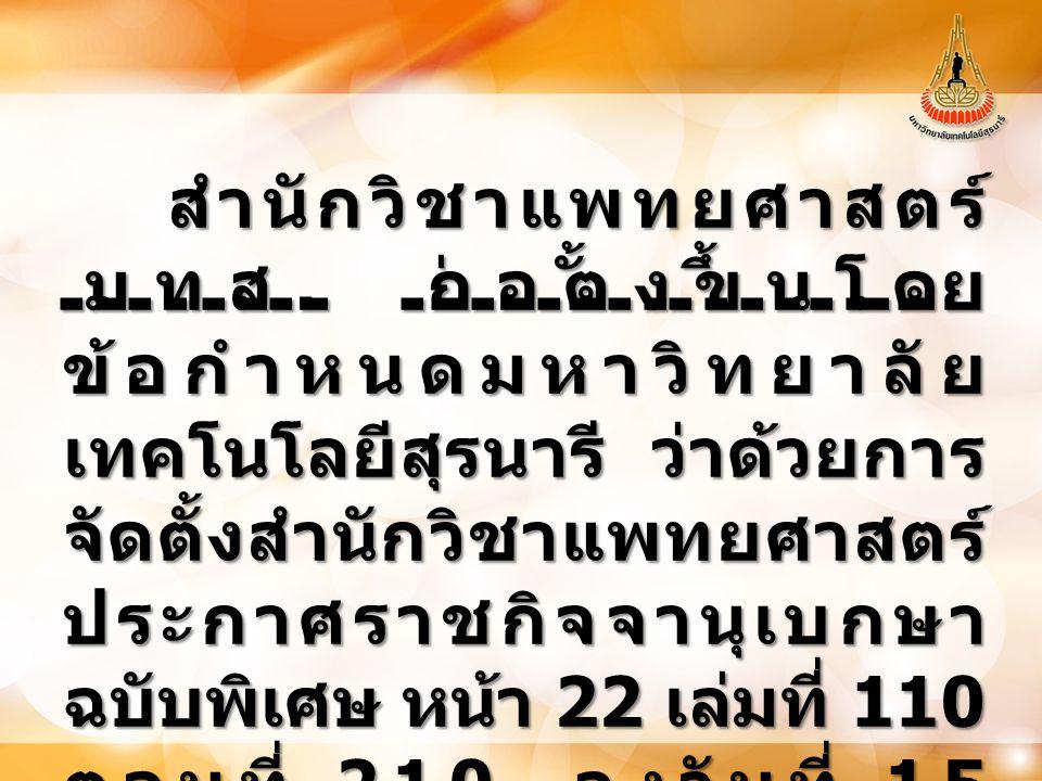 คณะกรรมการแพทยสภา มีมติรับรองหลักสูตร แพทยศาสตรบัณฑิต ใน การประชุมครั้งที่ 8/2550 เมื่อวันที่ 9 สิงหาคม 2550