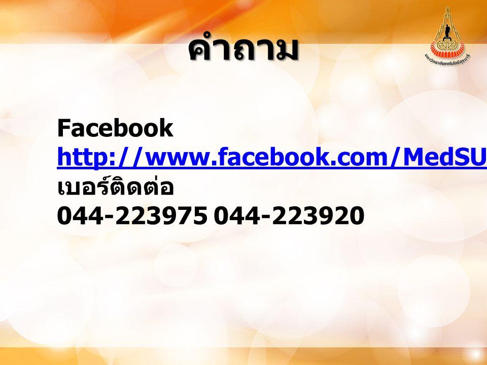 คำถาม Facebook http://www.facebook.com/MedSUT เบอร์ติดต่อ 044-223975 044-223920