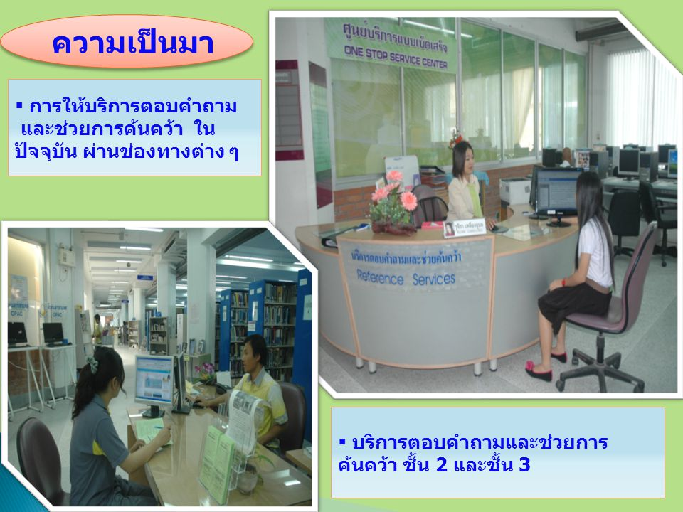  ผู้ปฏิบัติงาน จำนวน 17 คน ตั้งแต่ วันที่ 1-31 ตุลาคม 2552  ผู้ใช้บริการ จำนวน 200 คน ตั้งแต่วันที่ 1-31 ตุลาคม 2552