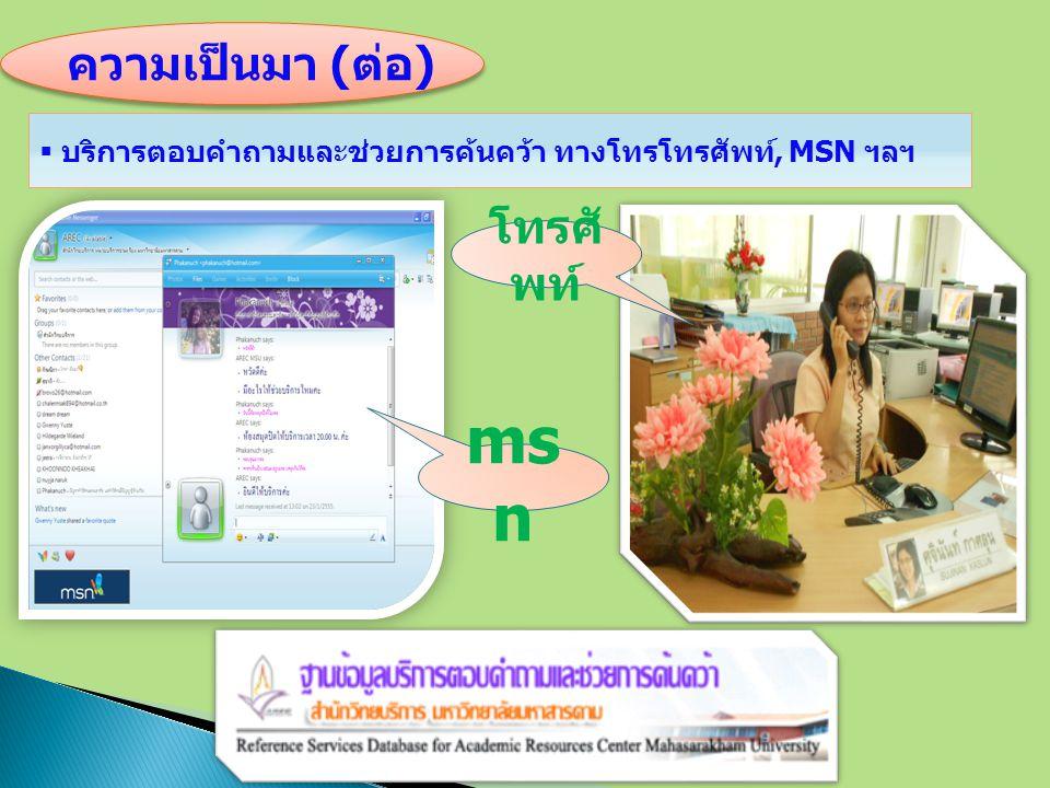  บริการตอบคำถามและช่วยการค้นคว้า ทางโทรโทรศัพท์, MSN ฯลฯ ความเป็นมา (ต่อ) ms n โทรศั พท์