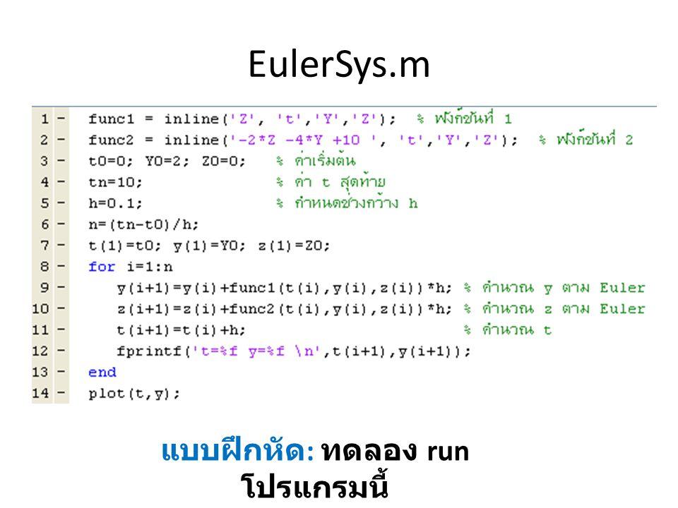 EulerSys.m แบบฝึกหัด : ทดลอง run โปรแกรมนี้