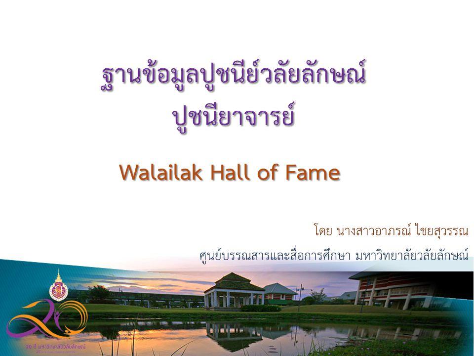 Walailak Hall of Fame โดย นางสาวอาภรณ์ ไชยสุวรรณ ศูนย์บรรณสารและสื่อการศึกษา มหาวิทยาลัยวลัยลักษณ์