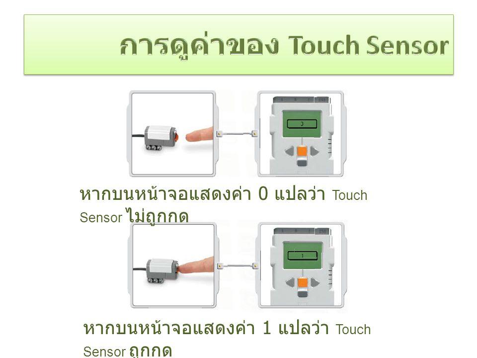 หากบนหน้าจอแสดงค่า 0 แปลว่า Touch Sensor ไม่ถูกกด หากบนหน้าจอแสดงค่า 1 แปลว่า Touch Sensor ถูกกด