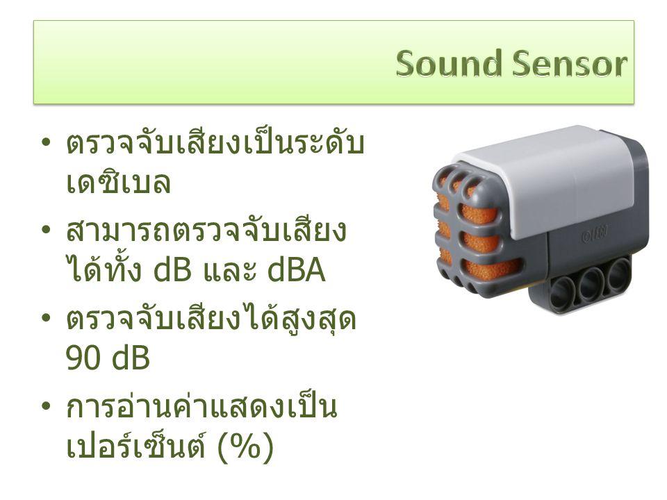 ตรวจจับเสียงเป็นระดับ เดซิเบล สามารถตรวจจับเสียง ได้ทั้ง dB และ dBA ตรวจจับเสียงได้สูงสุด 90 dB การอ่านค่าแสดงเป็น เปอร์เซ็นต์ (%)