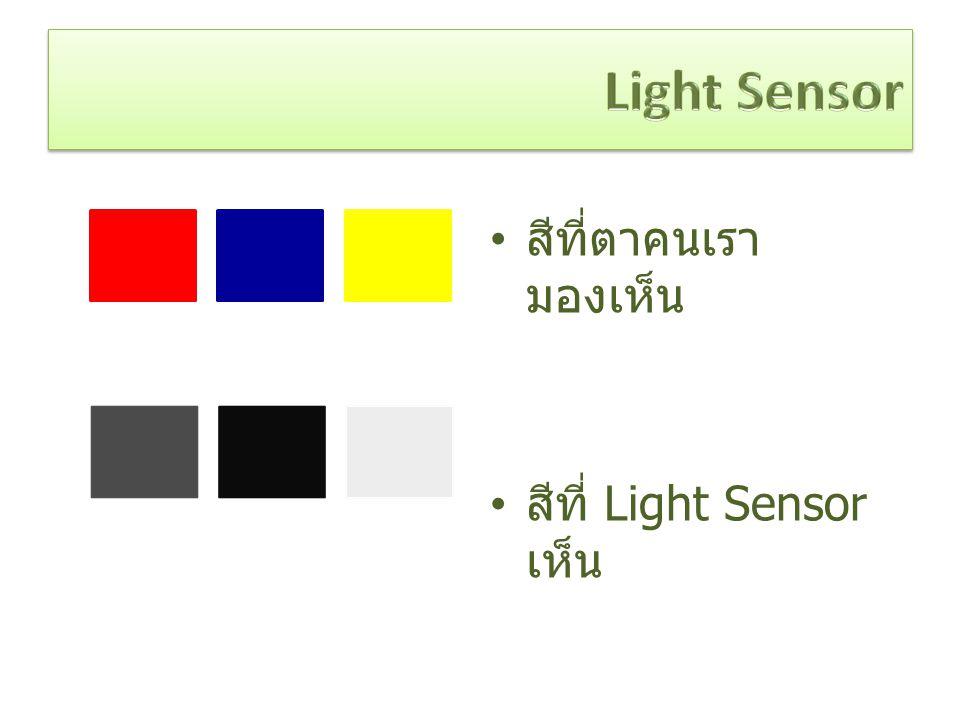สีที่ตาคนเรา มองเห็น สีที่ Light Sensor เห็น