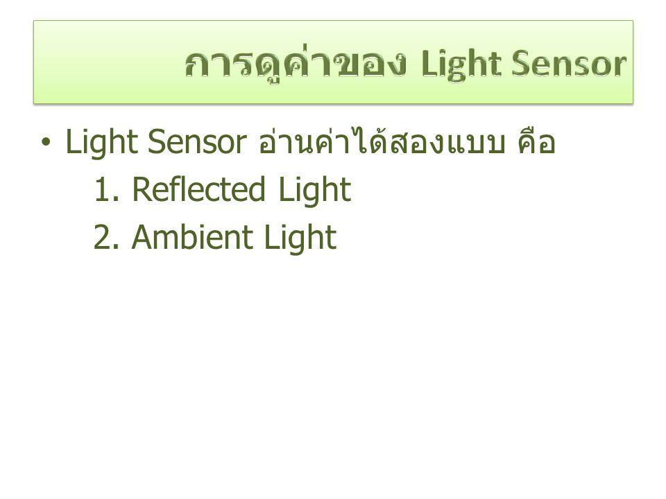 Light Sensor อ่านค่าได้สองแบบ คือ 1.Reflected Light 2.Ambient Light
