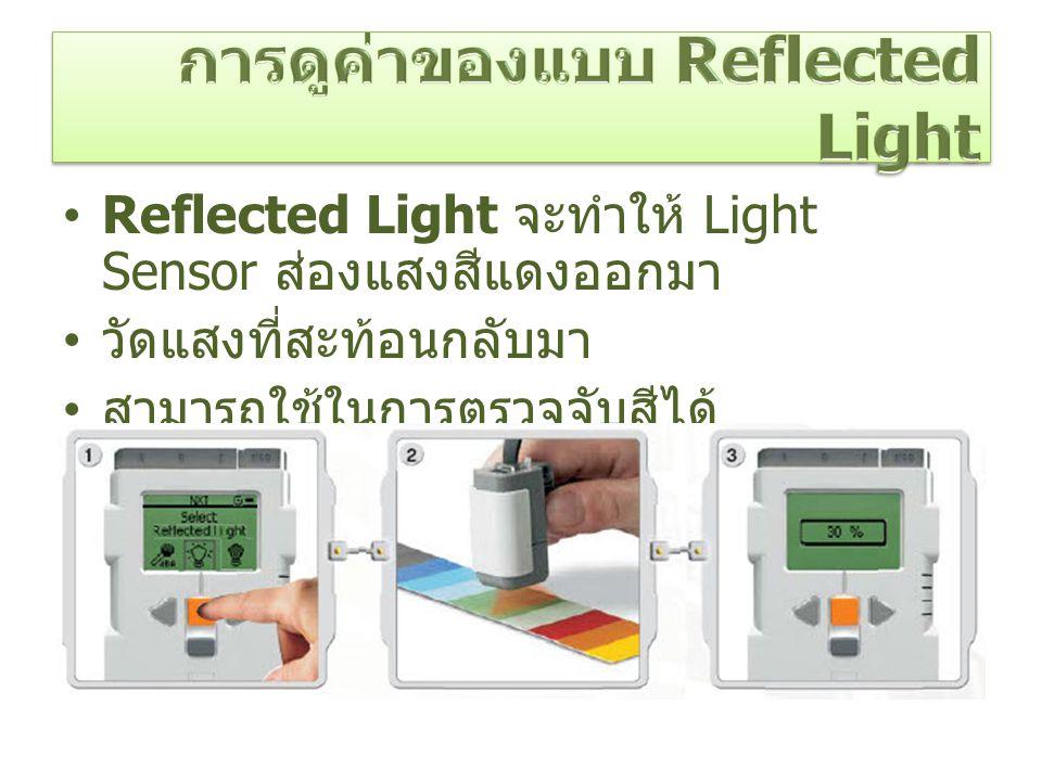Reflected Light จะทำให้ Light Sensor ส่องแสงสีแดงออกมา วัดแสงที่สะท้อนกลับมา สามารถใช้ในการตรวจจับสีได้