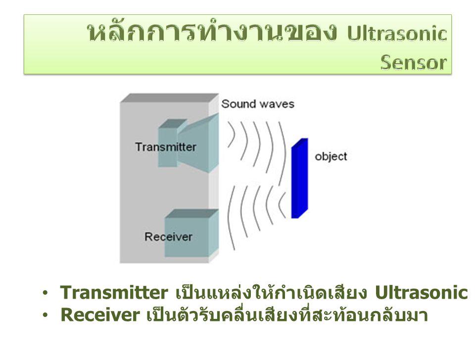 Transmitter เป็นแหล่งให้กำเนิดเสียง Ultrasonic Receiver เป็นตัวรับคลื่นเสียงที่สะท้อนกลับมา