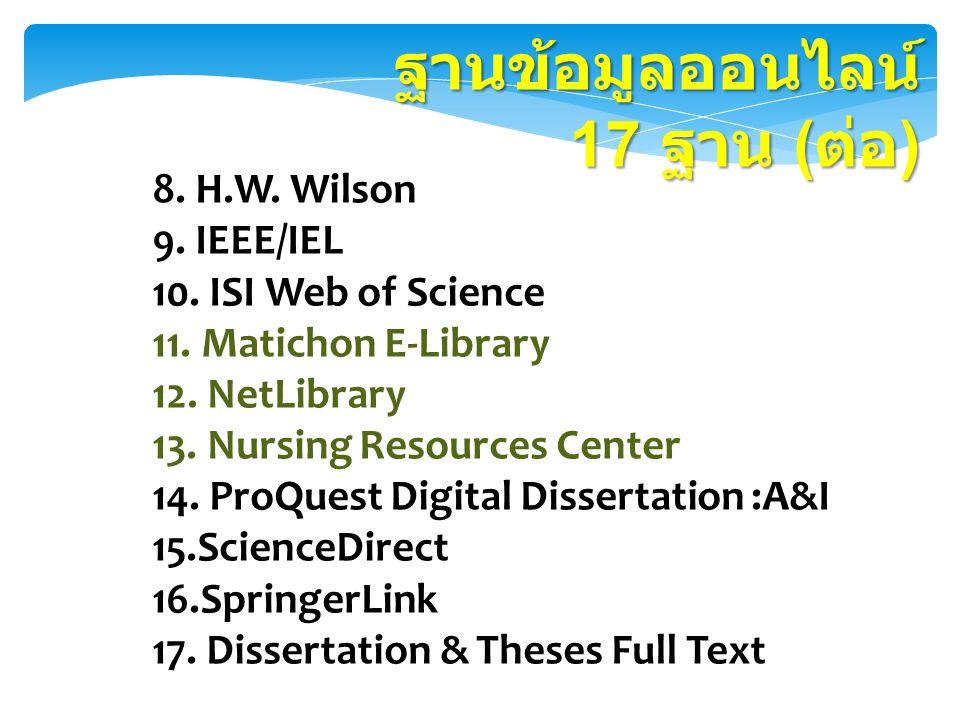 ฐานข้อมูลออนไลน์ 17 ฐาน ( ต่อ ) 8. H.W. Wilson 9. IEEE/IEL 10. ISI Web of Science 11. Matichon E-Library 12. NetLibrary 13. Nursing Resources Center 1