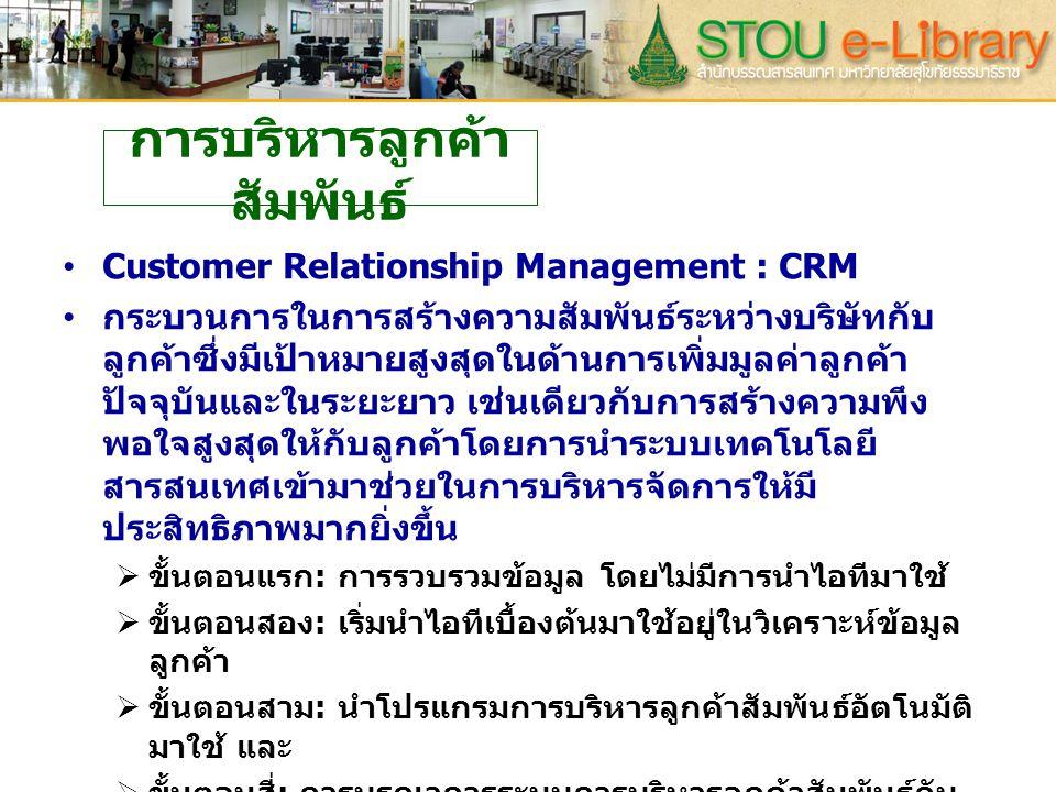 การบริหารลูกค้า สัมพันธ์ Customer Relationship Management : CRM กระบวนการในการสร้างความสัมพันธ์ระหว่างบริษัทกับ ลูกค้าซึ่งมีเป้าหมายสูงสุดในด้านการเพิ