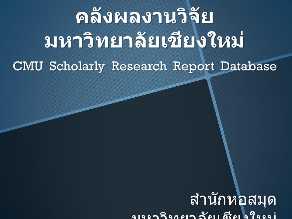ความเป็นมา ปี 2550 จัดทำฐานข้อมูลทางวิชาการของนักวิจัย มหาวิทยาลัยเชียงใหม่ที่เผยแพร่ ในฐานข้อมูลสากล โดยรวบรวมผลงาน ทางวิชาการที่เผยแพร่ใน ฐานข้อมูล 7 ฐานข้อมูล - ตอบสนองการเป็นมหาวิทยาลัย วิจัย - สนับสนุนการเป็นศูนย์บริการ ข้อมูลแก่นักวิจัยมหาวิทยาลัย เชียงใหม่ (Researchers' Service Center) ปี 2554 จัดทำฐานข้อมูลขึ้นมาใหม่ โดยใช้ชื่อคลัง ผลงานวิจัยมหาวิทยาลัย เชียงใหม่ (CMU Scholarly Research Report Database) โดยรวบรวมผลงานทางวิชาการที่ เผยแพร่ในฐานข้อมูล Scopus - สนับสนุนโครงการพัฒนา มหาวิทยาลัยแห่งชาติ - ปรับปรุงฐานข้อมูลเดิมเพื่อ พัฒนาการให้บริการ