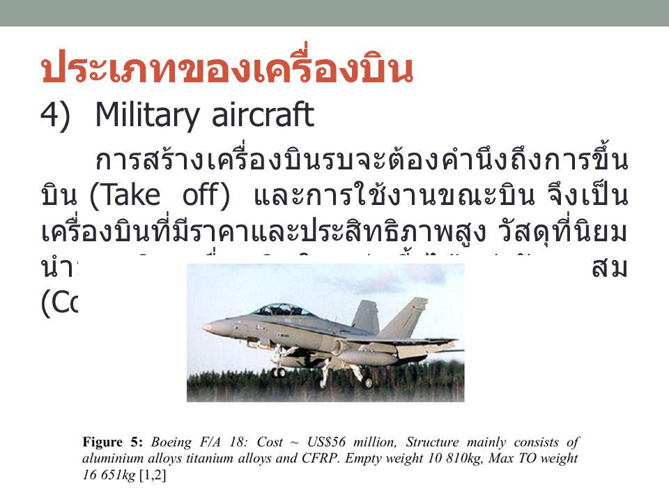 ประเภทของเครื่องบิน 4)Military aircraft การสร้างเครื่องบินรบจะต้องคำนึงถึงการขึ้น บิน (Take off) และการใช้งานขณะบิน จึงเป็น เครื่องบินที่มีราคาและประส