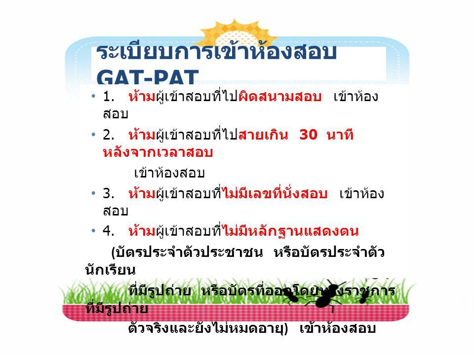 ระเบียบการเข้าห้องสอบ GAT- PAT( ต่อ ) 5.
