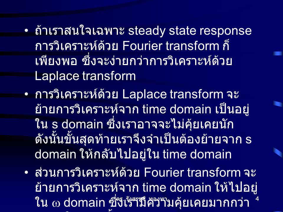 ดร. รังสรรค์ ทองทา 4 ถ้าเราสนใจเฉพาะ steady state response การวิเคราะห์ด้วย Fourier transform ก็ เพียงพอ ซึ่งจะง่ายกว่าการวิเคราะห์ด้วย Laplace transf