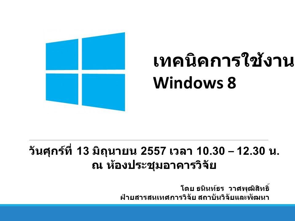 เทคนิคการใช้งาน Windows 8 วันศุกร์ที่ 13 มิถุนายน 2557 เวลา 10.30 – 12.30 น. ณ ห้องประชุมอาคารวิจัย โดย ธนินท์ธร วาศพุฒิสิทธิ์ ฝ่ายสารสนเทศการวิจัย สถ