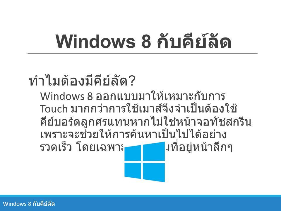 Windows 8 กับคีย์ลัด ทำไมต้องมีคีย์ลัด ? Windows 8 ออกแบบมาให้เหมาะกับการ Touch มากกว่าการใช้เมาส์จึงจำเป็นต้องใช้ คีย์บอร์ดลูกศรแทนหากไม่ใช่หน้าจอทัช
