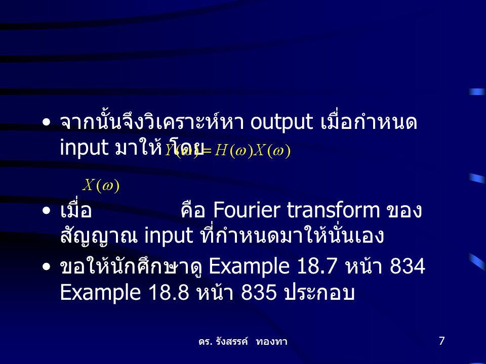ดร. รังสรรค์ ทองทา 7 จากนั้นจึงวิเคราะห์หา output เมื่อกำหนด input มาให้ โดย เมื่อ คือ Fourier transform ของ สัญญาณ input ที่กำหนดมาให้นั่นเอง ขอให้นั