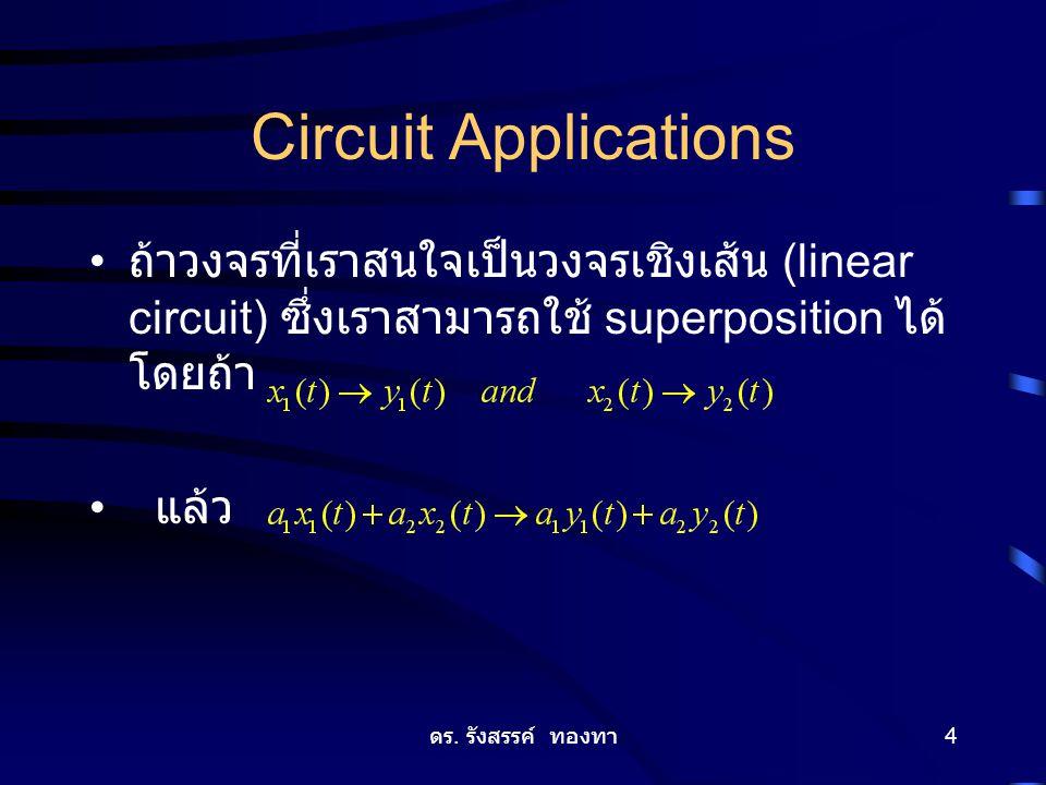 ดร. รังสรรค์ ทองทา 4 Circuit Applications ถ้าวงจรที่เราสนใจเป็นวงจรเชิงเส้น (linear circuit) ซึ่งเราสามารถใช้ superposition ได้ โดยถ้า แล้ว
