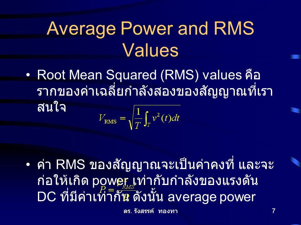 ดร. รังสรรค์ ทองทา 7 Average Power and RMS Values Root Mean Squared (RMS) values คือ รากของค่าเฉลี่ยกำลังสองของสัญญาณที่เรา สนใจ ค่า RMS ของสัญญาณจะเป