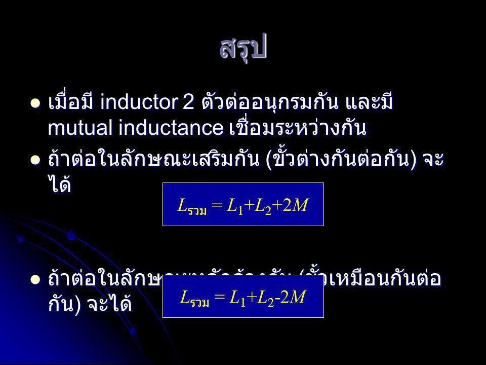 เมื่อมี inductor 2 ตัวต่ออนุกรมกัน และมี mutual inductance เชื่อมระหว่างกัน เมื่อมี inductor 2 ตัวต่ออนุกรมกัน และมี mutual inductance เชื่อมระหว่างกั