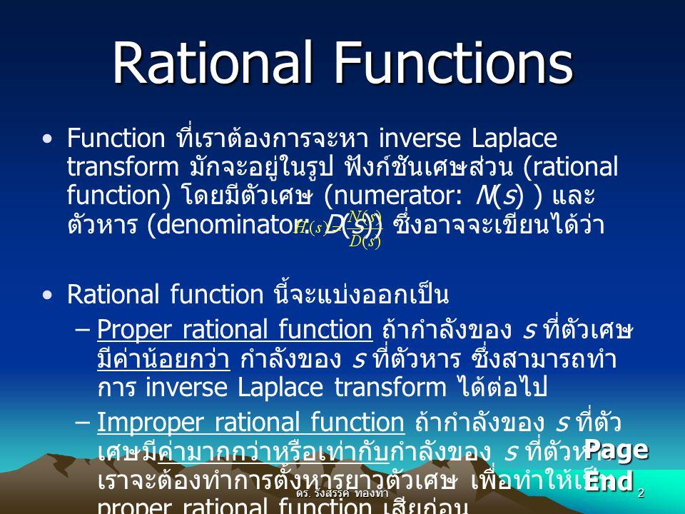 ดร. รังสรรค์ ทองทา 2 Rational Functions Function ที่เราต้องการจะหา inverse Laplace transform มักจะอยู่ในรูป ฟังก์ชันเศษส่วน (rational function) โดยมีต
