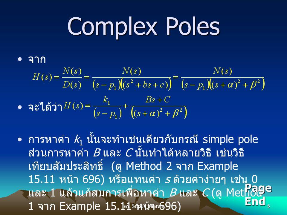 ดร. รังสรรค์ ทองทา 5 Complex Poles จาก จะได้ว่า การหาค่า k 1 นั้นจะทำเช่นเดียวกับกรณี simple pole ส่วนการหาค่า B และ C นั้นทำได้หลายวิธี เช่นวิธี เทีย