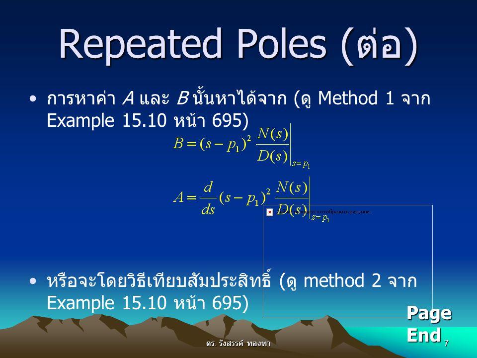 ดร. รังสรรค์ ทองทา 7 Repeated Poles ( ต่อ ) การหาค่า A และ B นั้นหาได้จาก ( ดู Method 1 จาก Example 15.10 หน้า 695) หรือจะโดยวิธีเทียบสัมประสิทธิ์ ( ด