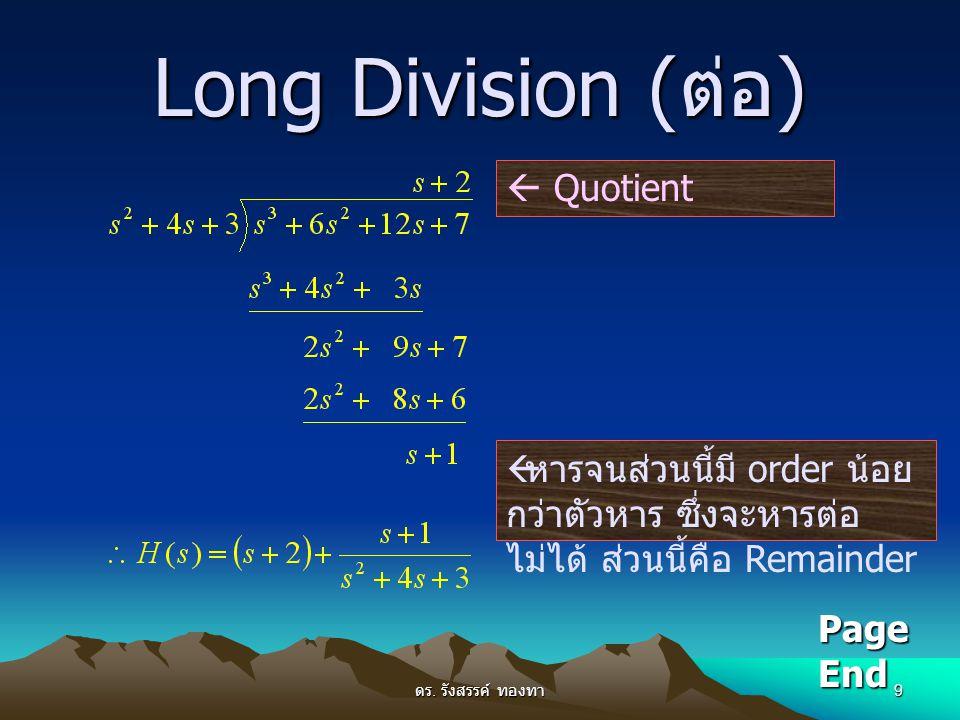 ดร. รังสรรค์ ทองทา 9 Long Division ( ต่อ )  หารจนส่วนนี้มี order น้อย กว่าตัวหาร ซึ่งจะหารต่อ ไม่ได้ ส่วนนี้คือ Remainder  Quotient Page End