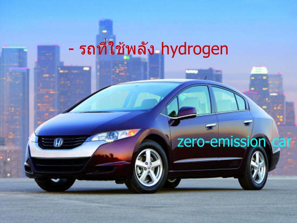 - รถที่ใช้พลัง hydrogen zero-emission car