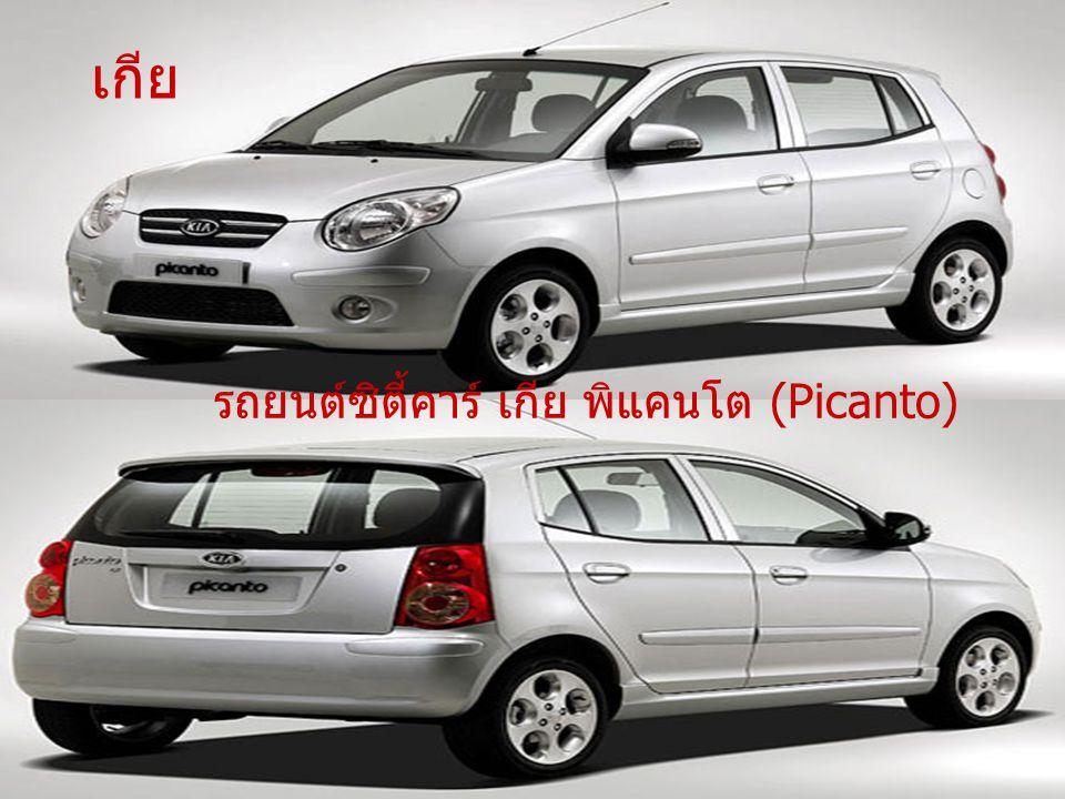 เกีย รถยนต์ซิตี้คาร์ เกีย พิแคนโต (Picanto)