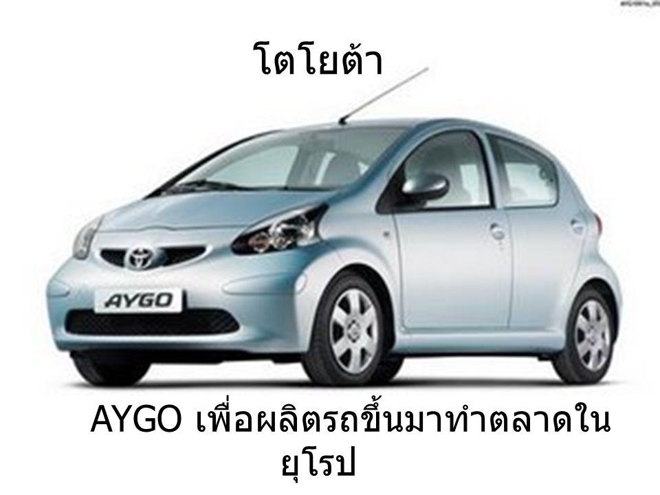 โตโยต้า AYGO เพื่อผลิตรถขึ้นมาทำตลาดใน ยุโรป