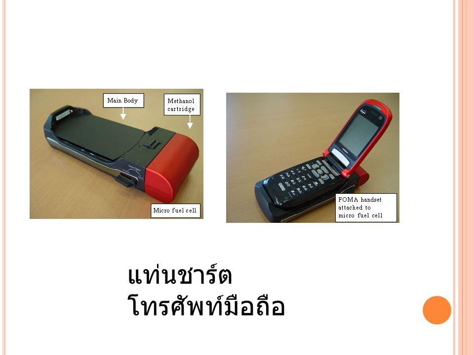 แท่นชาร์ต โทรศัพท์มือถือ