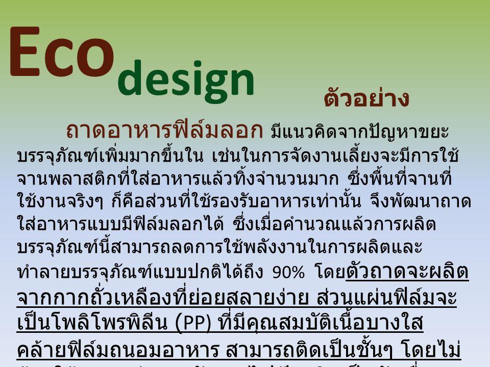 Eco design ตัวอย่าง ถาดอาหารฟิล์มลอก มีแนวคิดจากปัญหาขยะ บรรจุภัณฑ์เพิ่มมากขึ้นใน เช่นในการจัดงานเลี้ยงจะมีการใช้ จานพลาสติกที่ใส่อาหารแล้วทิ้งจำนวนมา