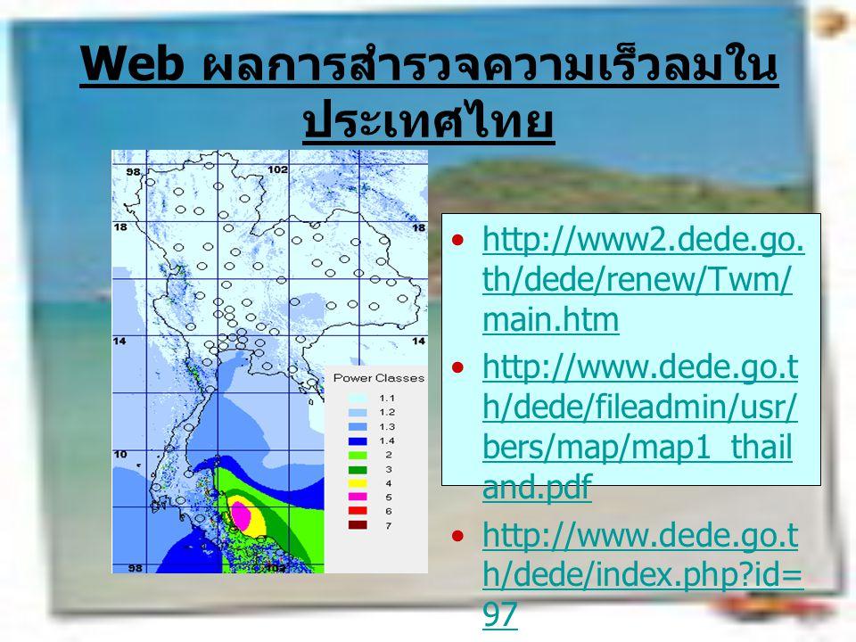 Web ผลการสำรวจความเร็วลมใน ประเทศไทย http://www2.dede.go. th/dede/renew/Twm/ main.htmhttp://www2.dede.go. th/dede/renew/Twm/ main.htm http://www.dede.