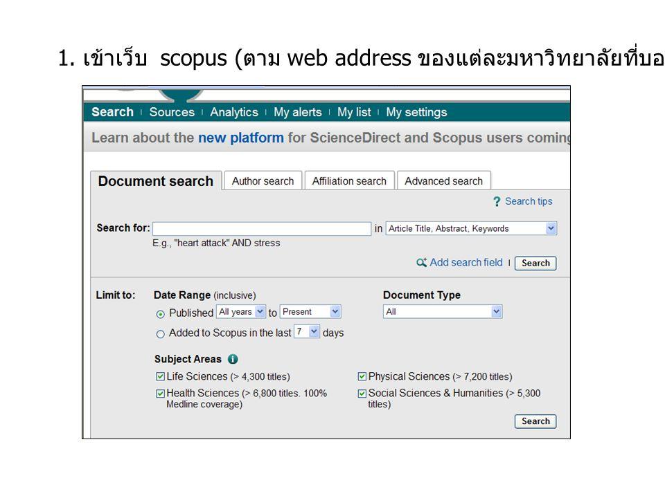 1. เข้าเว็บ scopus ( ตาม web address ของแต่ละมหาวิทยาลัยที่บอกรับเป็นสมาชิก )