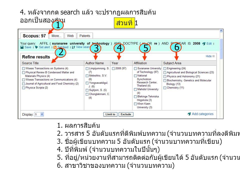 4. หลังจากกด search แล้ว จะปรากฏผลการสืบค้น ออกเป็นสองส่วน 1 3 4 5 6 2 1.