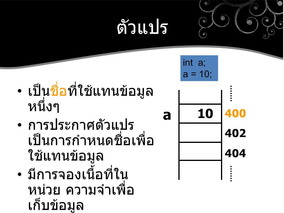 พอยเตอร์ หรือ ตัวชี้ ตัวแปรพอยเตอร์ (pointer) ทำหน้าที่เป็นตัวชี้ เก็บแอดเดรส (address) ของข้อมูล แอดเดรส คือ ตำแหน่งใน หน่วยความจำ pt r 800800 a 400 402 404 10 int a; a = 10; 40 0 int *ptr; ptr = &a;