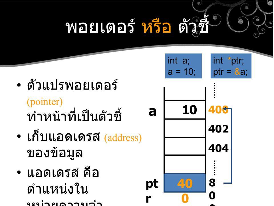 รูปแบบการประกาศ ใช้เครื่องหมาย * ตัวอย่างเช่น int *p; char *pch; ชนิดข้อมูล * ชื่อตัวแปรพอยเตอร์ ; การเข้าถึง ข้อมูล *p = 20; *pch = 'x'; printf( %d ,*p); printf( %c ,*pch);