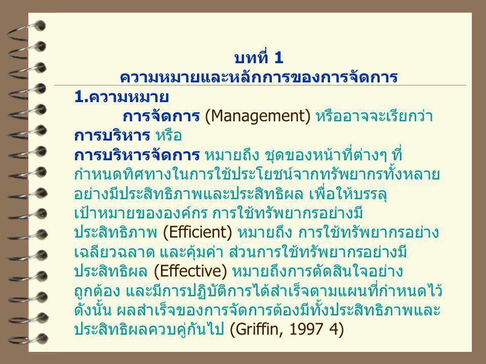บทที่ 1 ความหมายและหลักการของการจัดการ 1. ความหมาย การจัดการ (Management) หรืออาจจะเรียกว่า การบริหาร หรือ การบริหารจัดการ หมายถึง ชุดของหน้าที่ต่างๆ